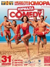 Постер к фильму Камеди Клаб в Юрмале