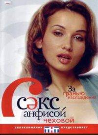 Постер к фильму Секс с Анфисой Чеховой