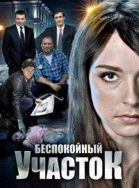 Постер к фильму Беспокойный участок