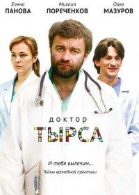 Постер к фильму Доктор Тырса