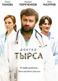 Смотрите онлайн Доктор Тырса