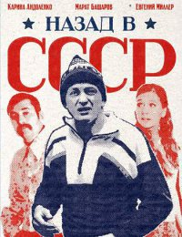 Постер к фильму Назад в СССР (мини-сериал)
