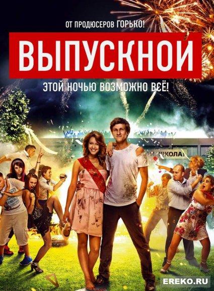 Постер к фильму Выпускной
