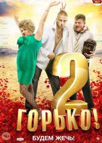 Постер к фильму Горько!2