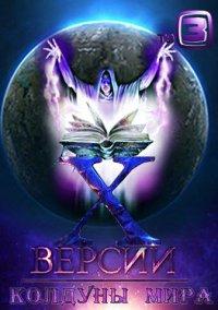 Смотрите онлайн Х-версии. Колдуны мира (ТВ3)