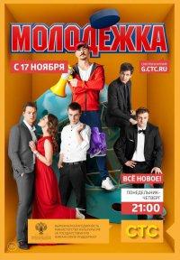 Постер к фильму Молодежка
