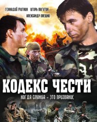 Постер к фильму Кодекс чести