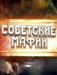 Постер к фильму Советские мафии