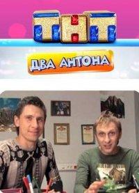 Смотрите онлайн Два Антона
