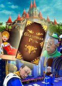 Постер к фильму Сказочная Русь