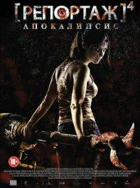 Постер к фильму Репортаж: Апокалипсис