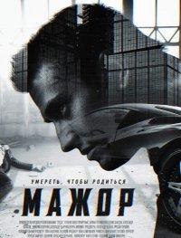 Постер к фильму Мажор
