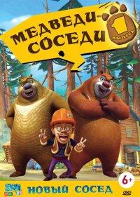 Смотрите онлайн Медведи соседи