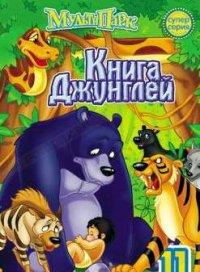 Смотрите онлайн Сериал Книга джунглей