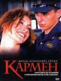 Постер к фильму Кармен