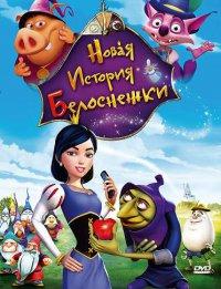 Постер к фильму Новая история Белоснежки