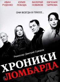 Постер к фильму Хроники ломбарда