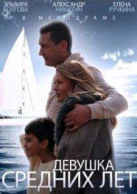 Постер к фильму Девушка средних лет (мини-сериал)