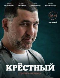 Постер к фильму Крестный