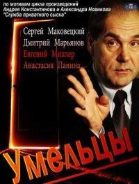Постер к фильму Умельцы