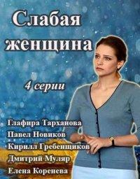 Постер к фильму Слабая женщина (мини-сериал)
