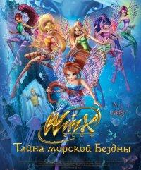 Постер к фильму Клуб Винкс: Тайна морской бездны