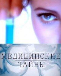 Постер к фильму Медицинские тайны
