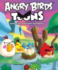 Смотрите онлайн Злые птицы