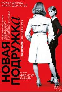 Постер к фильму Новая подружка