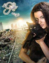 Смотрите онлайн Кошка