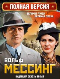 Постер к фильму Вольф Мессинг: Видевший сквозь время