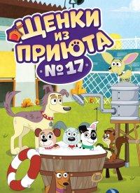Постер к фильму Щенки из приюта № 17