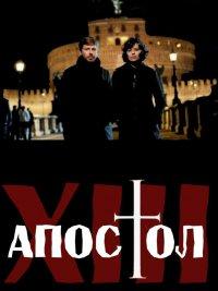 Постер к фильму Тринадцатый апостол