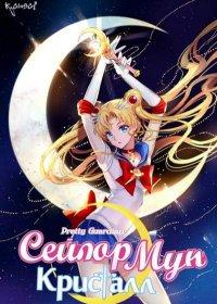 Смотрите онлайн Красавица-воин Сейлор Мун: Кристалл