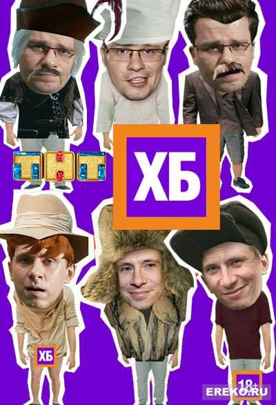 Постер к фильму ХБ (ТНТ)