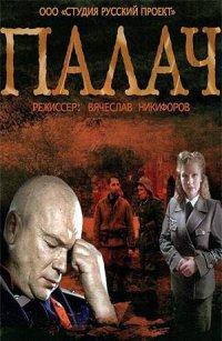 Постер к фильму Палач