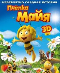 Смотрите онлайн Пчелка Майя