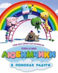 Постер к фильму Любимчики в поисках радуги
