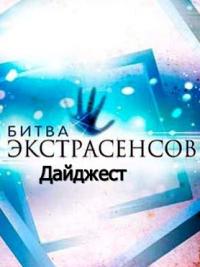 Постер к фильму Битва экстрасенсов. Дайджест