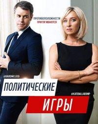 Постер к фильму Политические игры