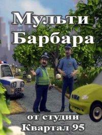 Постер к фильму Мульти Барбара