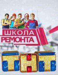 Постер к фильму Школа ремонта