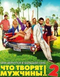 Постер к фильму Что творят мужчины!2