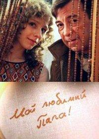 Постер к фильму Мой любимый папа (мини-сериал)