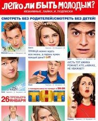 Постер к фильму Легко ли быть молодым? (мини-сериал)