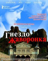 Постер к фильму Artuytneri agarake