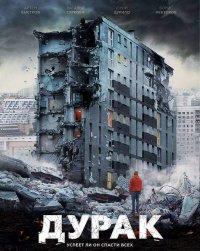 Постер к фильму Дурак