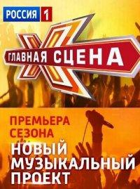 Постер к фильму Шоу