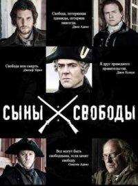 Постер к фильму Сыны свободы (мини-сериал)