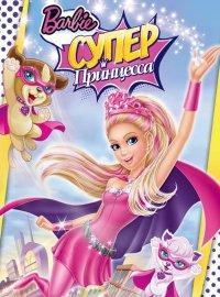 Постер к фильму Барби: Супер Принцесса